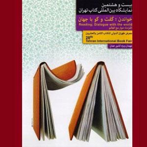 نمایشگاه کتاب تهران 1394